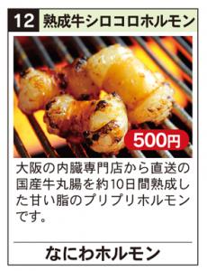 menu012