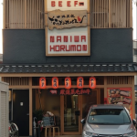 なにわホルモン中川店 リニューアルオープン!