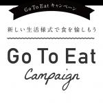 春日井店 Go To Eat キャンペーン 対象店!